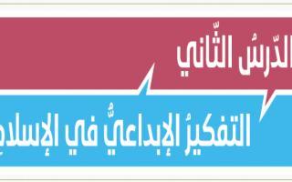 حل درس التفكير الإبداعي في الإسلام تربية إسلامية صف ثاني عشر