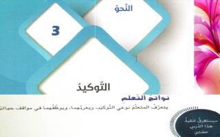 حل درس التوكيد لغة عربية الصف التاسع
