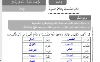 حل درس اللام الشمسية واللام القمرية لغة عربية للصف الثاني