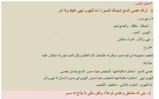 شرح قصيدة أراك عصي الدمع عربي تاسع
