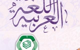 حل كتاب اللغة العربية للصف السادس الفصل الأول