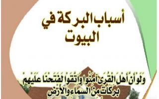 حل درس أسباب البركة في البيوت إسلامية الصف السابع