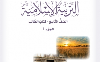 حل كتاب التربية الإسلامية للصف التاسع العام الفصل الأول