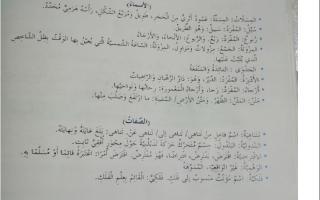 حل درس حساب الوقت قبل اختراع الساعات لغة عربية