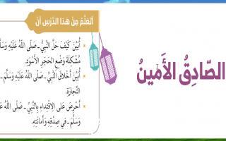 حل درس الصادق الأمين تربية إسلامية صف ثاني فصل أول