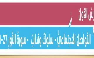 حل درس التواصل الاجتماعي سلوك وآداب تربية إسلامية صف ثاني عشر