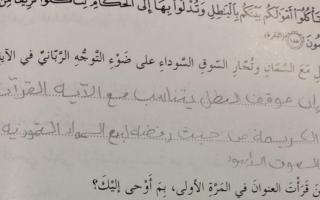 حل درس الضحك آخر الليل لغة عربية الصف السابع