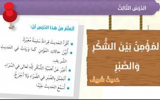 حل درس المؤمن بين الشكر والصبر تربية إسلامية الصف السادس