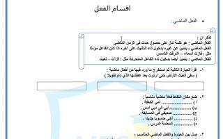اواق عمل درس أقسام الفعل مع الحل لغة عربية رابع الفصل الثاني