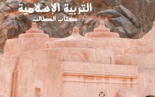 حل كتاب التربية الإسلامية للصف الثاني عشر الفصل الأول