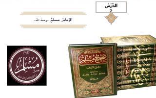 حل درس الإمام مسلم رحمه الله تعالى تربية إسلامية صف تاسع