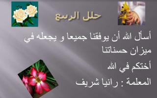 حل درس حلل الربيع لغة عربية صف عاشر