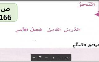 حل درس فعل الأمر لغة العربية صف ثامن