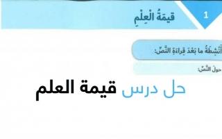 حل درس قيمة العلم عربي سادس