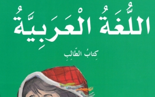 حل كتاب اللغة العربية للصف الرابع الفصل الثاني