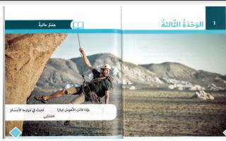 حل درس قوة العلم لغة عربية صف سابع
