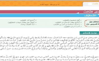 حل درس الاسلام ينبذ التطرف  إسلامية صف ثاني عشر