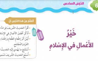 حل درس خير الأعمال في الإسلام تربية إسلامية صف ثاني
