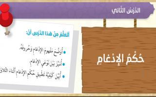 حل درس حكم الادغام تربية إسلامية الصف السادس الفصل الثاني
