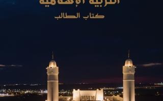 حل كتاب التربية الإسلامية للصف العاشر الفصل الأول