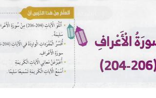 حل درس سورة الأعراف تربية إسلامية صف ثاني