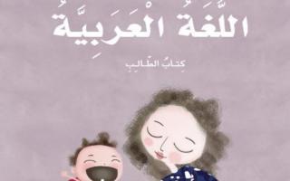 حل كتاب اللغة العربية للصف الأول الفصل الثالث