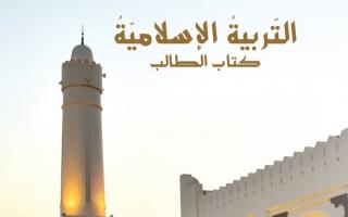 حل كتاب التربية الإسلامية للصف التاسع الفصل الثاني