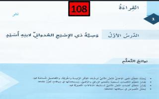حل درس وصية ذي الإصبع لغة العربية صف ثامن