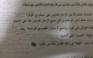 حل درس رجال اللؤلؤ لغة العربية صف ثامن