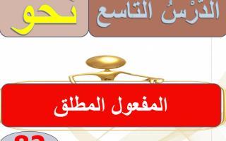حل درس المفعول المطلق لغة عربية الصف السادس
