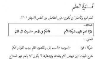 شرح قصيدة قوة العلم لغة عربية صف سابع فصل ثاني