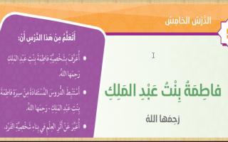 حل درس فاطمة بنت عبدالملك إسلامية الصف الخامس الفصل الثاني