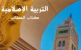 حل كتاب التربية الإسلامية للصف السادس الفصل الثالث