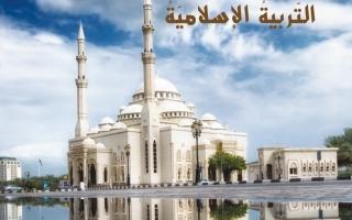حل كتاب التربية الإسلامية للصف الخامس الفصل الثالث