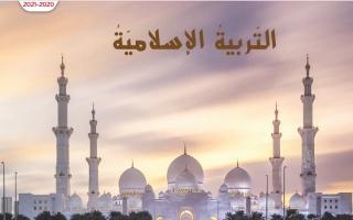 حل كتاب التربية الإسلامية للصف الرابع الفصل الثالث