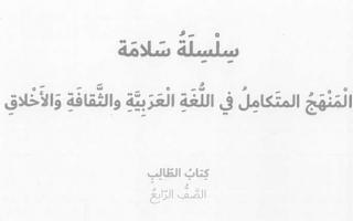 كتاب الطالب المنهج المتكامل في اللغة العربية والثقافة والاخلاق) للصف الرابع