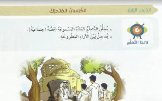حل درس الكرسي المتحرك لغة عربية الصف السابع