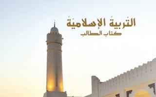 حل كتاب التربية الإسلامية للصف التاسع العام الفصل الثالث