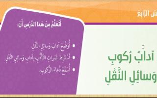 حل درس آداب ركوب وسائل النقل لغة عربية الصف الخامس