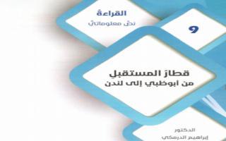 حل درس قِطار المستقبل لغة عربية صف تاسع