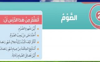 حل درس الصوم تربية إسلامية صف ثالث