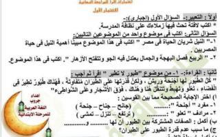اوراق عمل شاملة لغة عربية صف رابع فصل ثاني