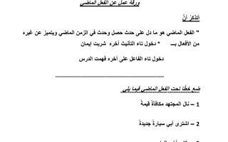 ورقة عمل درس الفعل الماضي لغة عربية صف رابع فصل ثاني