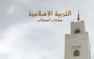 حل كتاب التربية الإسلامية للصف الثامن الفصل الأول