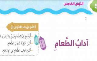 حل درس آداب الطعام تربية إسلامية صف ثاني