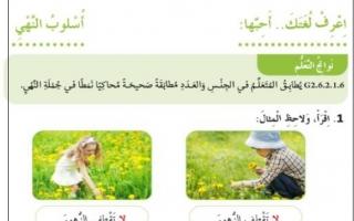 حل درس أسلوب النهي كتاب الطالب لغة عربية للصف الثاني