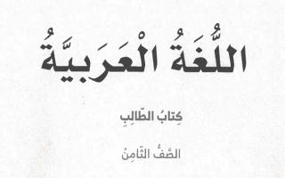حل كتاب اللغة العربية للصف الثامن الفصل الثاني