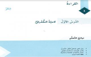 حل درس لامية الطغرائي لغة عربية الصف سابع