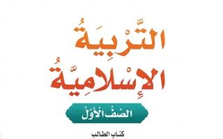 حل كتاب التربية الإسلامية للصف الأول الفصل الأول