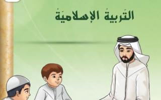 حل كتاب التربية الإسلامية للصف الثالث الفصل الثالث